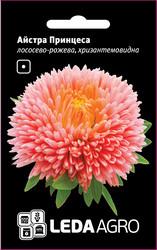 Семена астры Принцесса, 0,2 гр., лососево-розовая, хризантемовидная