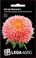Семена астра Принцесса, хризантемовидная, лососево-розовая 0,2 гр
