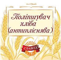 Поліпшувач хліба (антипліснява)