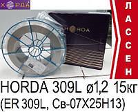 Проволока Horda 309L (Св-07Х25Н13) ø1,2мм (15кг)
