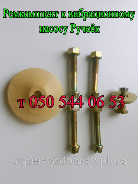 Ремкомплект для вибрационного насоса Ручеёк