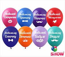 """Воздушные шары """"Любимым"""" 12""""(30 см) пастель ассорти В упак: 100шт ТМ Арт «SHOW»"""
