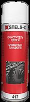 Очиститель цепей STELS-X 417 (500 мл)