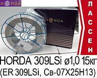 Проволока Horda 309LSi (Св-07Х25Н13) ø1,0мм (15кг)