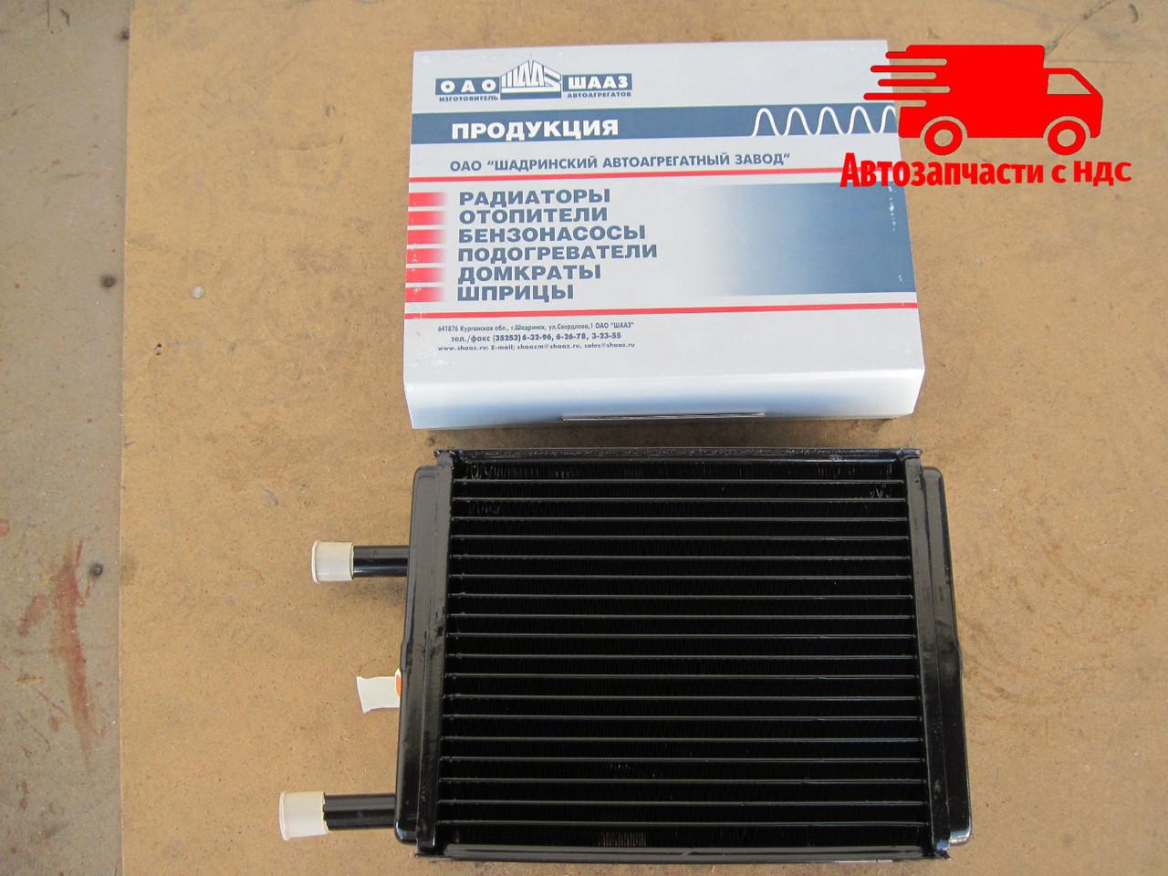 Радиатор отопителя ГАЗЕЛЬ, ГАЗ 3302 (патрубки d 16) (пр-во ШААЗ). 3302-8101060. Ціна з ПДВ.
