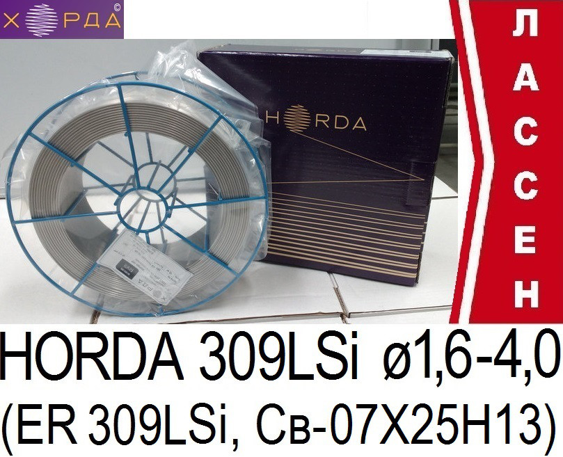 Проволока Horda 309LSi (Св-07Х25Н13) ø1,6; ø2,0; ø3,0; ø4,0 (25-30кг)