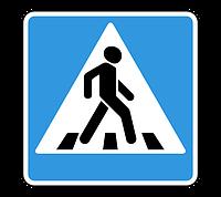Дорожный знак Пешеходный переход ДСТУ 4100:2002, 900*900 мм