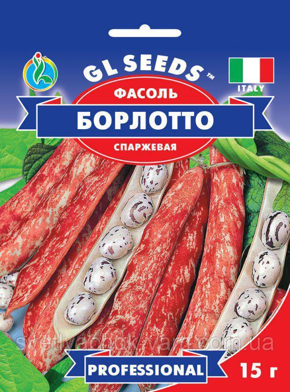 Фасоль спаржевая Борлотто популярная полезная среднеранняя Италия, упаковка 15 г