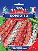 Фасоль спаржевая Борлотто популярная полезная среднеранняя Италия, упаковка 15 г, фото 1