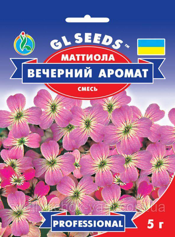 Матіола Вечірній Аромат цінується за сильний приємний аромат ніжно-бузкових квіток, упаковка 5 г
