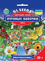 Цветущий газон Луговые Бабочки смесь с большим количеством душистых цветов, упаковка 30 г