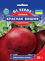 Свекла Красная Вишня сорт урожайный засухоустойчивый без разделения на кольца, упаковка 20 г