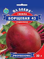 Свекла Борщевая среднеспелый сорт высокоурожайная лежккий без колец, упаковка 20 г