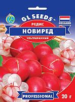 Редис Новиред ультраранний один из самых скороспелый сортов сочный плотный засухоустойчив, упаковка 20 г