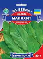 Щавель Малахіт багаторічний ранній зимостійкий сорт забезпечує високий урожай зелені, упаковка 50 г
