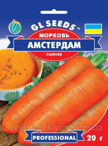 Морковь Амстердам ранняя сорт высокоурожайный сочный нежный хрустящий устойчив к растрескиванию, упаковка 20 г