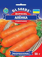 Морковь Алёнка среднеранний сорт высокоурожайный для детского и диетического питания, упаковка 20 г