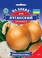 Цибуля Луганський скоростиглий високоврожайний сорт одногнездный напівгострий універсальний, упаковка 50 г