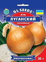 Цибуля Луганський скоростиглий високоврожайний сорт одногнездный напівгострий універсальний, упаковка 20 г