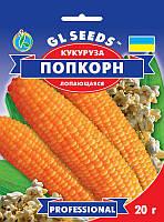 Кукуруза Попкорн суперранний европейский лопающийся сорт початки вкусные ароматные, упаковка 20 г