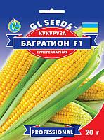 Кукуруза Багратион F1 гибрид универсальный суперсахарный продуктивный среднеранний крупный, упаковка 20 г