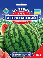 Арбуз Астраханский вкус превосходный среднеспелый сладкий транспортабельный лежкий, упаковка 15 г