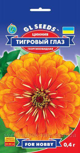 Цинния Тигровый Глаз крупные махровые оранжево-золотистые цветы диаметром 15 см, упаковка 0,4 г