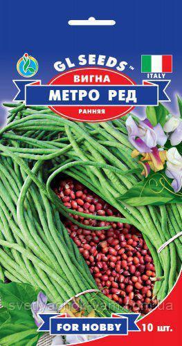 Вигна Метро Ред вьещееся ранняя сочная без пергаментного слоя очень вкусная, упаковка 10 шт