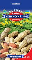 Арахис Испанский однолетний очень вкусный урожайный с одного куста можно собрать до 500 орешков, упаковка 5 шт