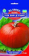 Тыква Руж Виф Д'этамп сорт крупноплодный среднеспелый непрехотливый мякоть плотная сладкая, упаковка 5 шт