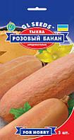 Тыква Розовый Банан сорт крупноплодный среднеспелый мякоть плотная с банановым привкусом, упаковка 5 шт