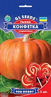 Тыква Конфетка среднеспелая сорт столовый крупноплодный очень вкусный со сладкой мякотью, упаковка 5 шт
