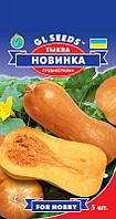 Тыква Новинка Арабатская столовая цилиндрическая среднеспелая плотная сладкая витаминная, упаковка 5 шт