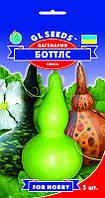 Лагенария Боттлс смесь экзотической ползучей лианы плоды гигантских бутлей, упаковка 5 шт