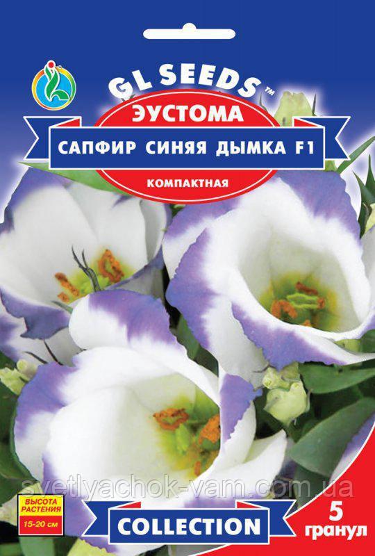 Эустома Сапфир Синяя Дымка F1 компактное растение селекции США, упаковка 5 гранул