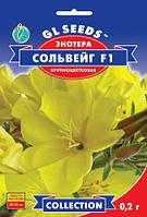 Энотера Сольвейг F1 крупноцветковая многолетняя неприхотливое растение, упаковка 0,2 г
