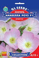 Энотера Анобелла роуз F1 душистая многолетняя ночное украшение Вашего сада, упаковка 0,15 г