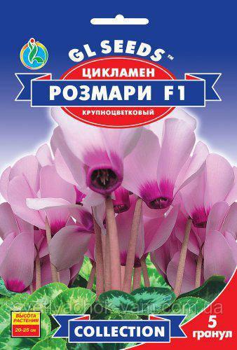Цикламен Розмари F1 крупноцветковый компактное эффектное многолетнее растение, упаковка 5 гранул