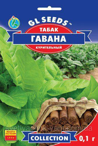 Табак кубинский Гавана легендарный ЭКСТРА класса с запахом знаменитых сигар, упаковка 0,1 г