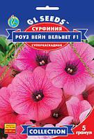 Сурфиния Роуз Вейн Вельвет F1 суперкаскадная необыкновенно красивое растение, упаковка 5 гранул