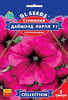 Сурфиния Даймонд Парпл F1 суперкаскадная обильно и продолжительно цветут, упаковка 5 гранул