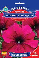 Петуния Экспресс Бургунди F1 крупноцветковая компактная с ранним и обильным цветением, упаковка 10 гранул