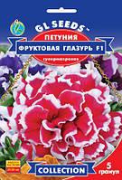 Петуния Фруктовая Глазурь F1 каскадная супермахровая ранняя крупноцветковая, упаковка 5 гранул