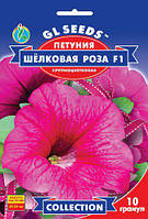 Петуния Шёлковая Роза F1 крупноцветковая цветки как из шелка - переливаются на солнце, упаковка 10 гранул