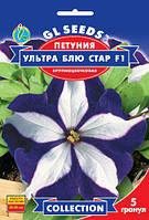 Петуния Ультра Блу Стар F1 крупноцветковая компактная шарофидная яркая, упаковка 5 гранул