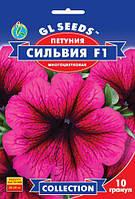 Петуния Сильвия F1 многоцветковая низкорослая обильно цветущая популярнейшая, упаковка 10 гранул