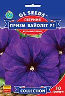 Петуния Призм Вайолет F1 ранняя крупноцветковая низкорослая компактная великолепная, упаковка 10 гранул