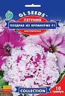 Петуния крупноцветковая Поздрав из Яромнерже бахромчатая низкорослая звезда ассортимента, упаковка 10 гранул