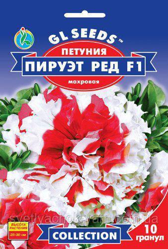 Петуния Пируэт Ред F1 крупноцветковая махровая компактная цветет обильно до осени, упаковка 10 гранул