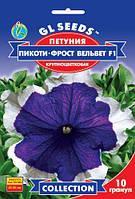 Петуния Пикоти Фрост Вельвет F1 низкорослая цветет до ноября крупноцветковая, упаковка 10 гранул